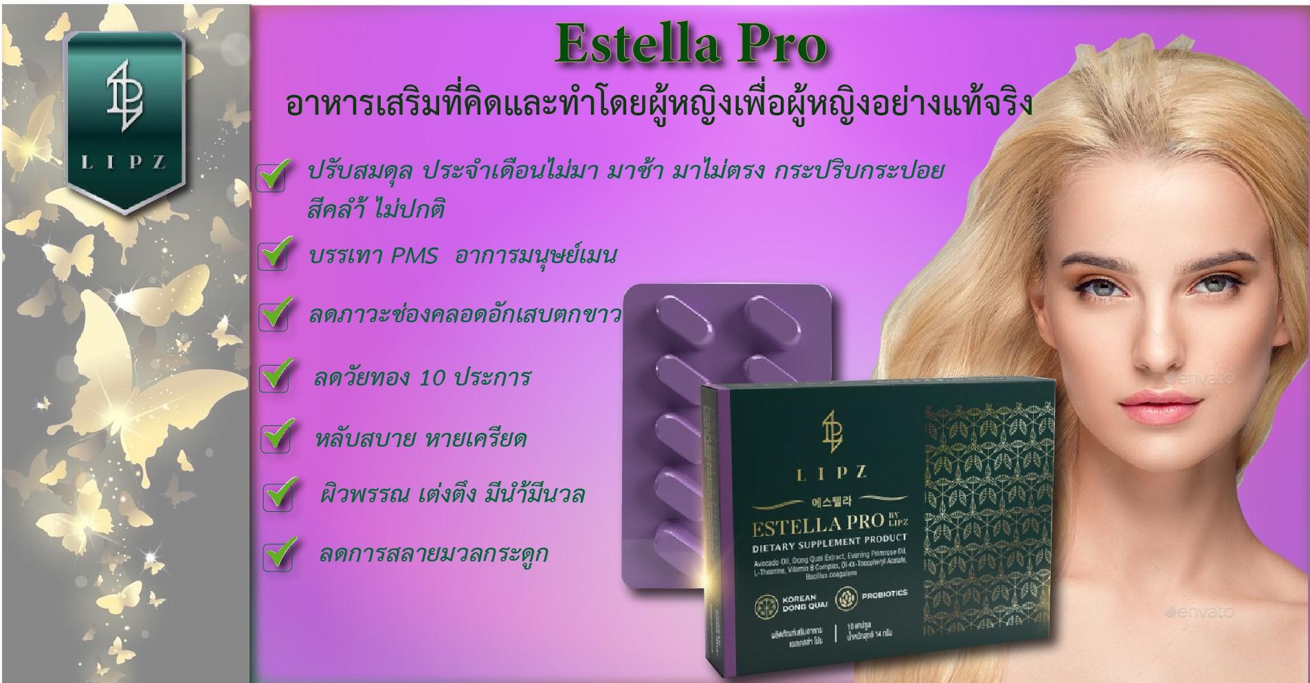 Estella Thailand
